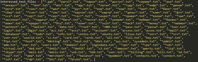 Listado de archivos recolectados en Windows durante la segunda etapa del ataque
