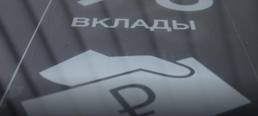 La imagen tiene un atributo ALT vacío; su nombre de archivo es russianbank1409202001.jpg